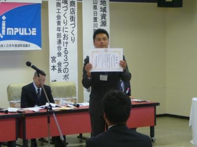 青年部員増強運動の表彰-2