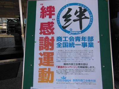 """全国統一""""絆""""感謝運動2013-1"""