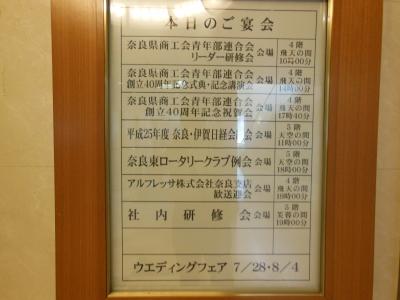 奈良県青連の創立40周年記念式典-1