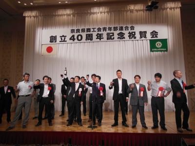 奈良県青連の創立40周年記念式典-2