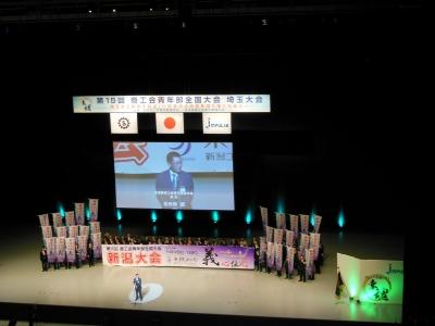 次年度全国大会のPR