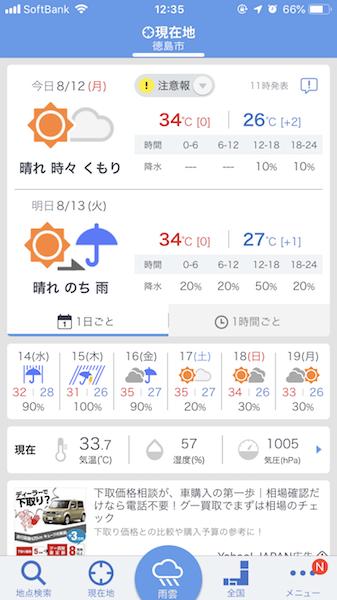 お盆 休み 天気 2019