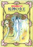 蛇神の女王