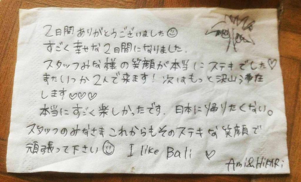嬉しい手紙