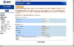 DHCPサーバー停止