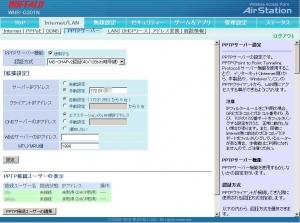 PPTPサーバーの設定