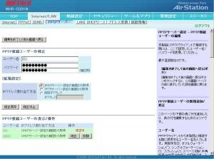 PPTPユーザー設定