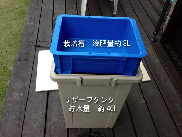 縦型循環装置 自作 水耕マシン