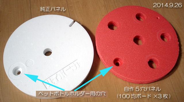 栽培パネル自作 ハイポニカ ぷくぷく
