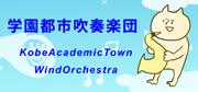 楽団ホームページ