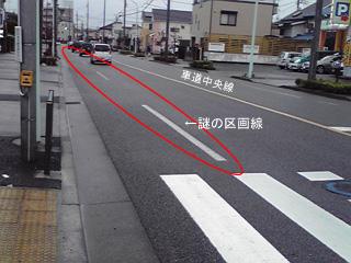 謎の区画線又は道路標示