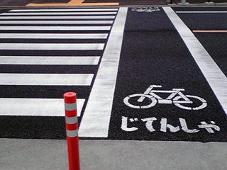 自転車横断帯が設置されたが ...