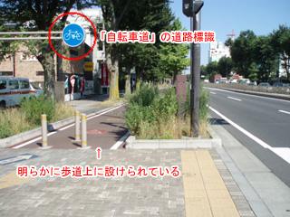 そこは(道路交通法上の)自転車...