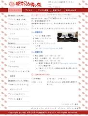ぱそこんる〜む南茨木テストaセンター