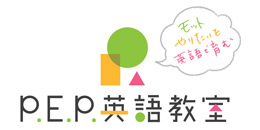 P.E.P英語教室