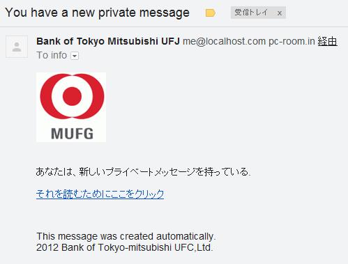 三菱UFJ銀行を騙ったフィッシングメール