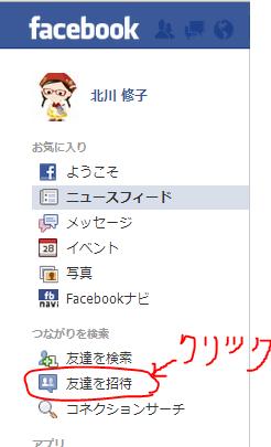 facebook連絡先削除1