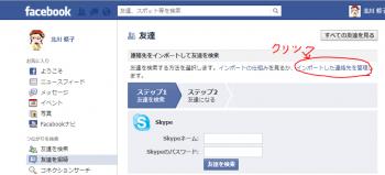 facebook連絡先削除2