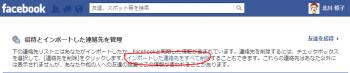 facebook連絡先削除3