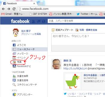 facebook写真回転1