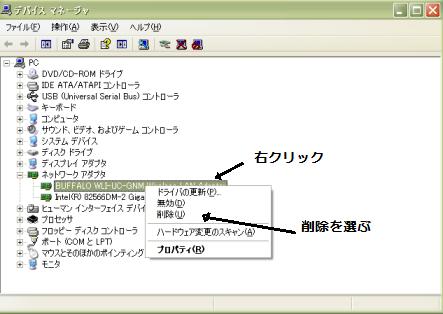 XP無線無効手順3