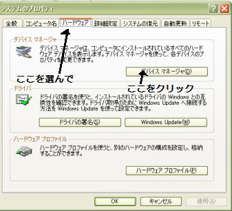 XP無線無効手順2