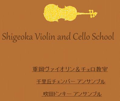 重岡バイオリン&チェロ教室
