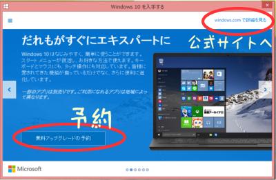 Windows10予約ボタン