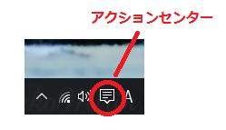 アクションセンターボタン