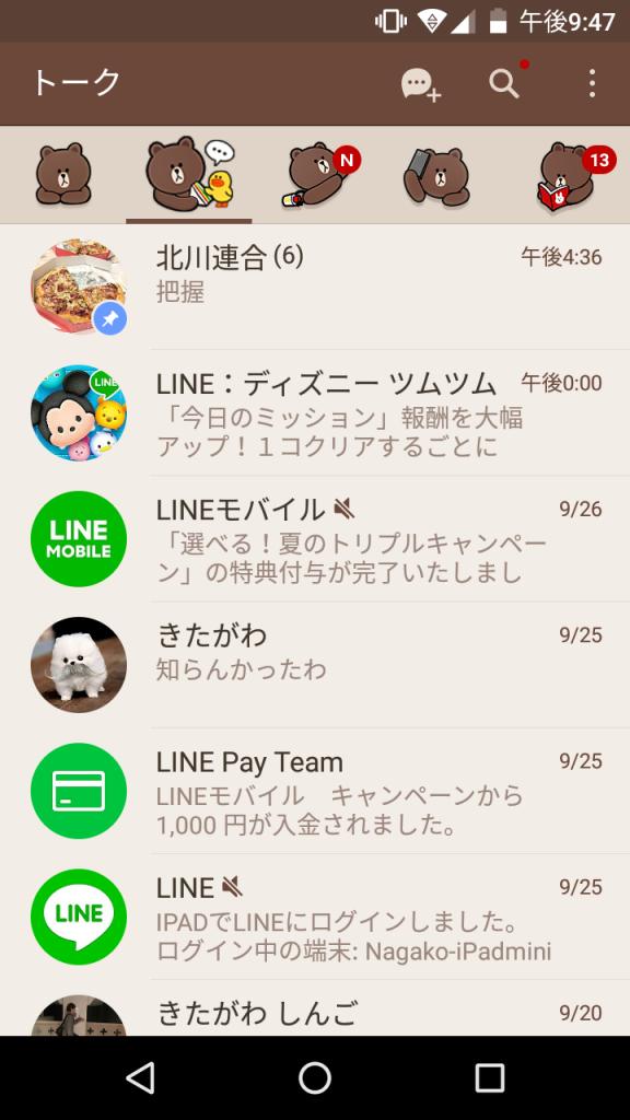 lineピン留め