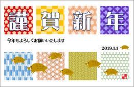 2019年賀状イノシシ