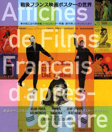戦後フランス映画ポスターの世界