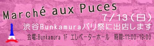 minifrancejp ミニフランスジェイピー 渋谷Bunkamura2014