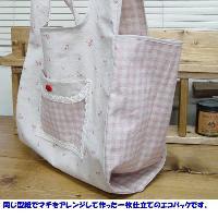1枚仕立てのマチアレンジバッグです。