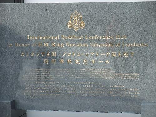 国際佛教記念ホール