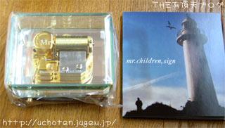 ミスチル くるみオルゴール&マキシシングル「sign」