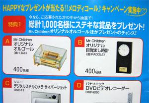NTTドコモ「メロディコールでHAPPYプレゼント!!メロディコール♪キャンペーン」
