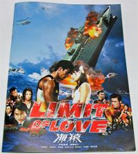 「LIMIT OF LOVE 海猿」 パンフレット