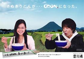 香川県のPRポスター