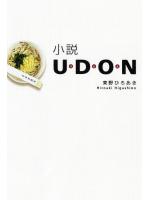 小説 UDON