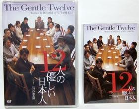 12人の優しい日本人 DVD