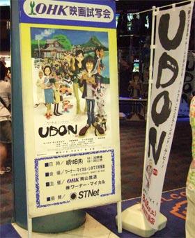 映画 『UDON』 試写会