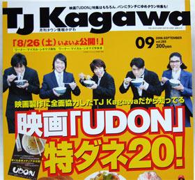 TJ Kagawa 【タウン情報かがわ】 9月号