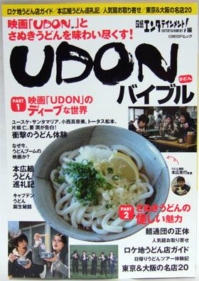 UDONバイブル—映画「UDON」とさぬきうどんを味わい尽くす!