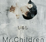 しるし / Mr.Children