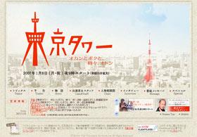 東京タワー オカンとボクと、時々、オトン