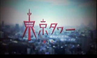 「東京タワー オカンとボクと、時々、オトン」 第3話