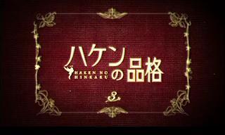 ハケンの品格 【第4話】 悲しい恋とお時給