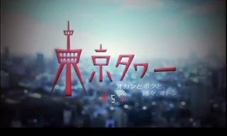 東京タワー 【第5話】 最後の旅行