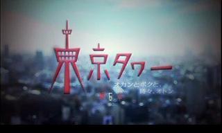 東京タワー 【第6話】 オカン上陸